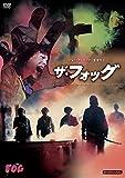 ザ・フォッグ [DVD]