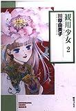 観用少女(プランツ・ドール) (2) (ソノラマコミック文庫)