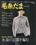 毛糸だま 2020年秋号 vol.187 (Let's knit series)