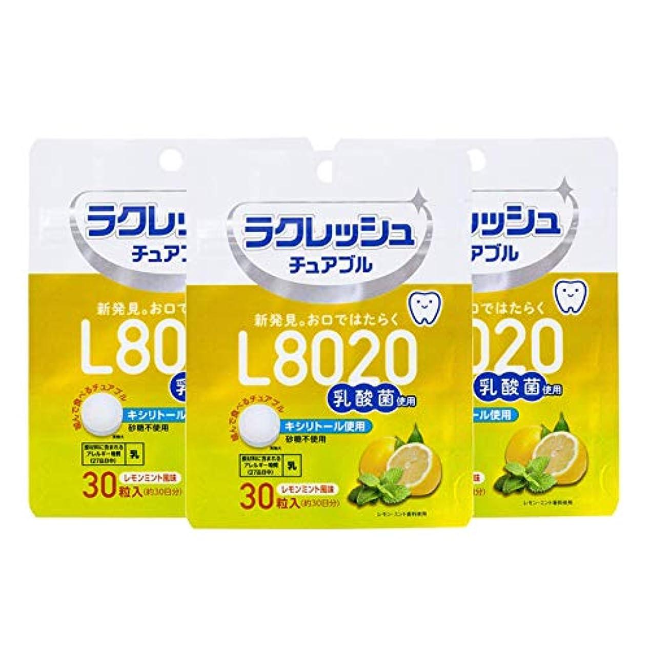アクセサリーほめる一般的に言えばL8020乳酸菌ラクレッシュ チュアブル レモンミント風味(30粒) 3袋 タブレット
