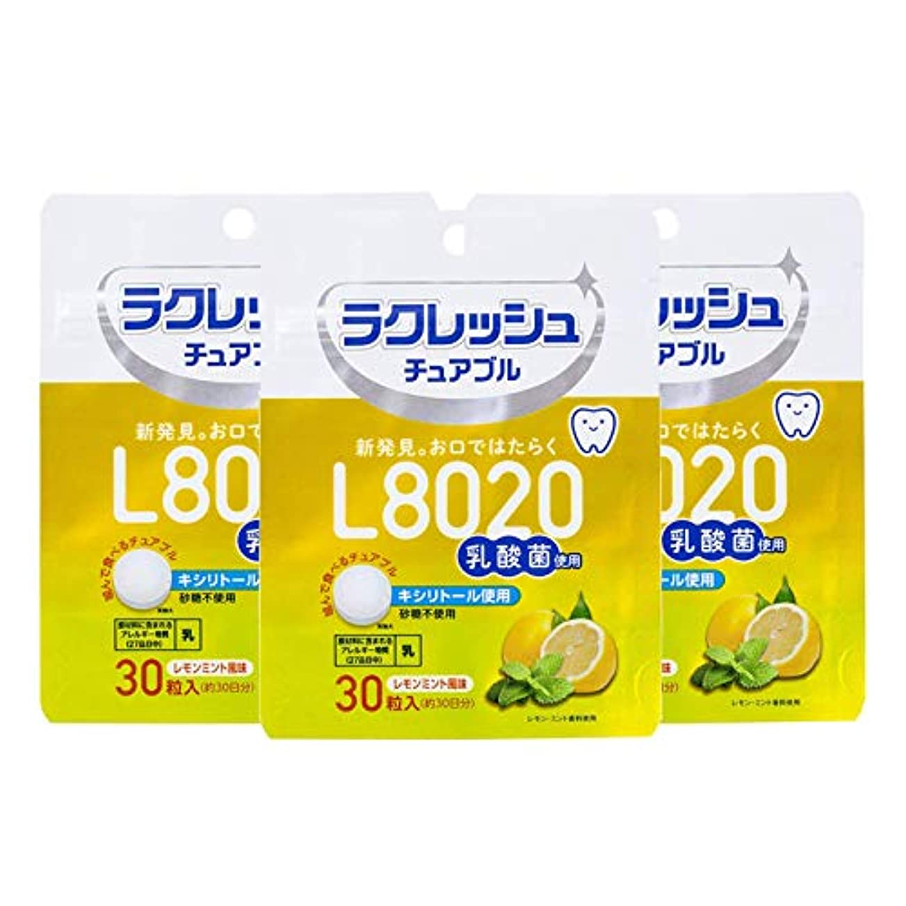 被害者後ろにに渡ってL8020乳酸菌ラクレッシュ チュアブル レモンミント風味(30粒) 3袋 タブレット