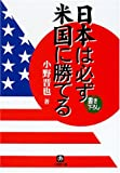 日本は必ず米国に勝てる (小学館文庫)
