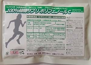 M&K&山形大学100%植物サプリ ポリフェノールC90粒入(米沢産ヒメウコギ・沖縄産秋ウコン・アセロラ)