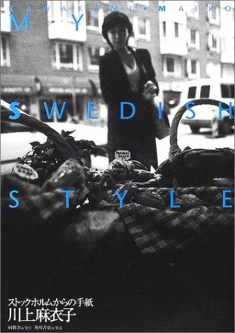 ストックホルムからの手紙―My Swedish style