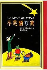 トゥルビンとメルクリンの不思議な旅 (Y.A.Books) 単行本