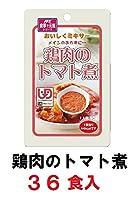 ホリカフーズ おいしくミキサー 「鶏肉のトマト煮 50g×36食入」 1ケース (区分4:かまなくてよい) E-1304