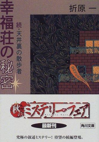 幸福荘の秘密―続・天井裏の散歩者 (角川文庫)の詳細を見る