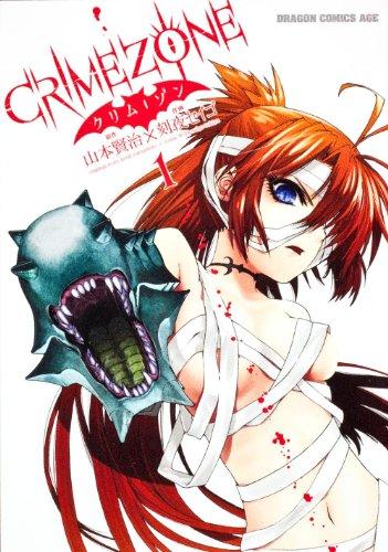 CRIMEZONE ‐クリム・ゾン‐ 1 (ドラゴンコミックスエイジ と 4-1-1)の詳細を見る
