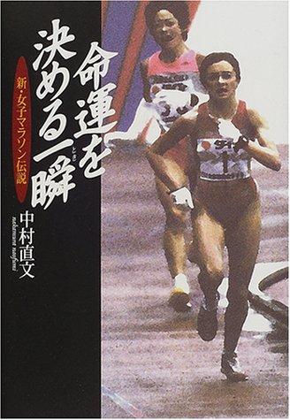 命運を決める一瞬(とき)―新・女子マラソン伝説 (NHKスペシャ・・・