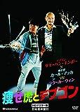 痩せ虎とデブゴン / 痩虎肥龍 LBXS-031 [DVD] 画像
