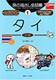 旅の指さし会話帳〈1〉タイ ここ以外のどこかへ! 画像