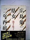 広島第二県女二年西組―原爆で死んだ級友たち (1985年)