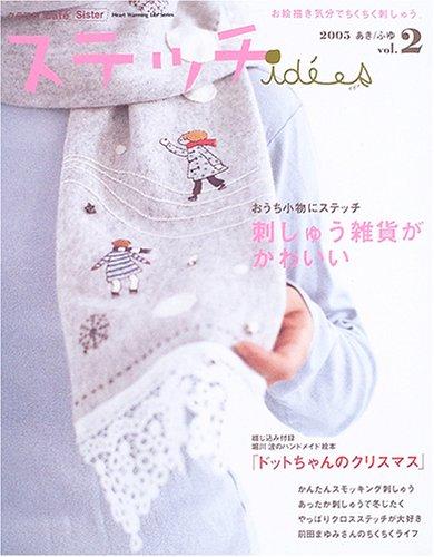 ステッチid〓es—お絵描き気分でちくちく刺しゅう。 (Vol.2(2005あき/ふゆ)) (Heart warming life series—クラフト・Caf〓 Sister)