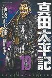 真田太平記 コミック 1-13巻セット