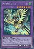 遊戯王カード SPTR-JP030 聖霊獣騎 カンナホーク シークレット 遊戯王アーク・ファイブ [トライブ・フォース]