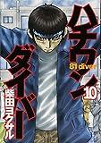 ハチワンダイバー 10 (ヤングジャンプコミックス)