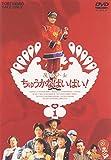 魔法少女ちゅうかなぱいぱい Vol.1[DVD]