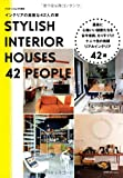 インテリアの素敵な42人の家―最高に心地いい部屋たちを古今東西、えりすぐり!  十人十色の実録リアルインテリア42選 (別冊PLUS1 LIVING) 画像