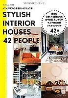 インテリアの素敵な42人の家―最高に心地いい部屋たちを古今東西、えりすぐり!  十人十色の実録リアルインテリア42選 (別冊PLUS1 LIVING)