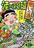 酒のほそ道 憩いの酒スペシャル (Gコミックス)