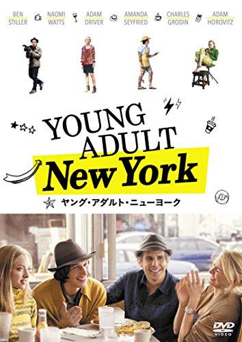 ヤング・アダルト・ニューヨーク [DVD]