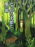 どっから太郎と風の笛 (ポプラの木かげ)