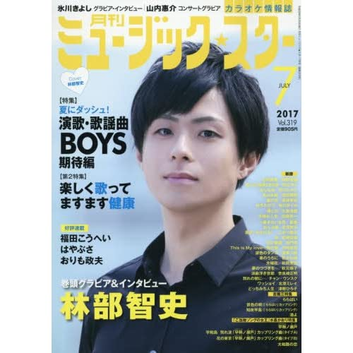 月刊ミュージック☆スター 2017年 07 月号[雑誌]