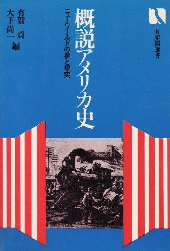 概説アメリカ史―ニューワールドの夢と現実 (有斐閣選書)