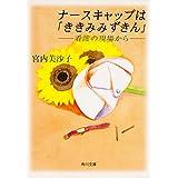 ナースキャップは「ききみみずきん」 角川文庫