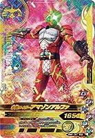 ガンバライジング/ボトルマッチ5弾/BM5-047 仮面ライダーアマゾンアルファ SR