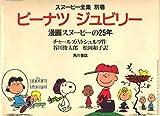 スヌーピー全集 別巻 ピーナッツ・ジュビリー―漫画スヌーピーの25年