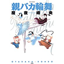 親バカ輪舞 (ヤングアニマルコミックス)