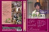 [DVD]ローズスタイリスト大野耕生のバラのある暮らし 画像
