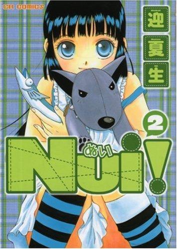 Nui! 2 (CR COMICS)の詳細を見る