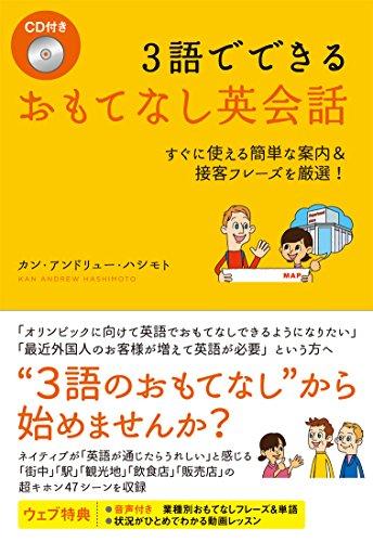 CD付 3語でできる おもてなし英会話 すぐに使える簡単な案内&接客フレーズを厳選!