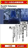 『Ryuichi Sakamoto: CODA』映画前売券(一般券)(ムビチケEメール送付タイプ)