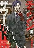 チェンジザワールド -今日から殺人鬼- / 神崎 裕也 のシリーズ情報を見る