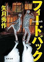 フィードバック (徳間文庫)