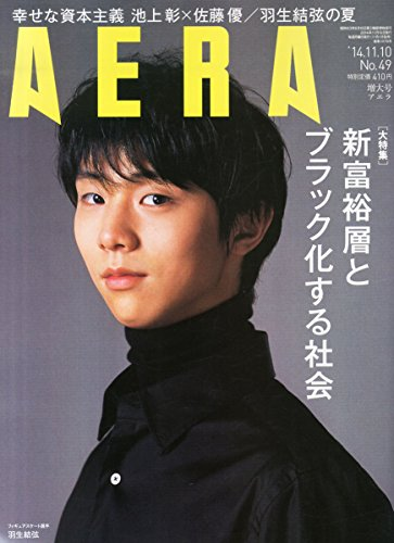 AERA (アエラ) 2014年11/10増大号 [雑誌]の詳細を見る