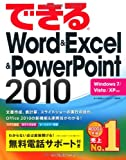 できるWord&Excel&PowerPoint 2010 Windows 7/Vista/XP対応 (できるシリーズ)
