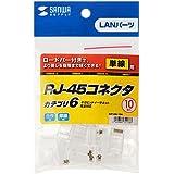 サンワサプライ アウトレット LANコネクタ RJ-45 単線用 CAT6e対応 10個入り ADT-6RJ-10N 箱にキズ、汚れのあるアウトレット品です。