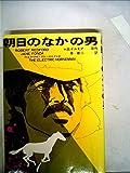 朝日のなかの男 (1980年)