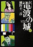 電波の城(12) (ビッグコミックス)