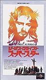 ジーザス・クライスト・スーパースター [VHS]