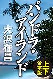 パンドラ・アイランド【上下合本版】 (徳間文庫) 画像