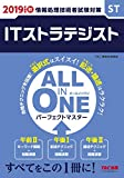 ALL IN ONE パーフェクトマスター ITストラテジスト 2019年度