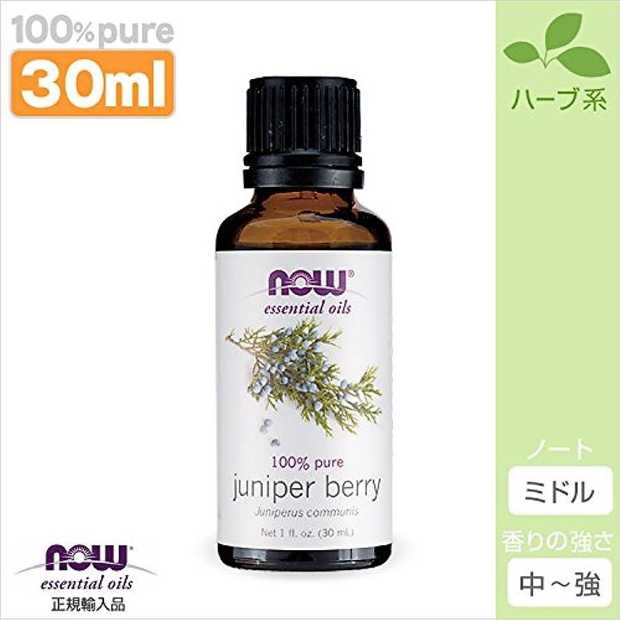 イルサイズ樫の木ジュニパーベリー 精油[30ml] 【正規輸入品】 NOWエッセンシャルオイル(アロマオイル)