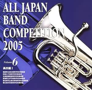 全日本吹奏楽コンクール2005 高校編1