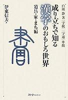 成り立ちで知る漢字のおもしろ世界―道具・家・まち編