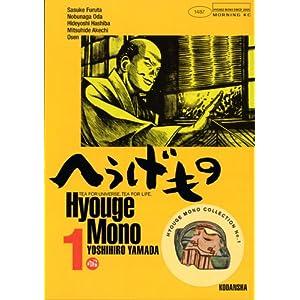 へうげもの(1) (モーニングKC (1487)) [コミック]